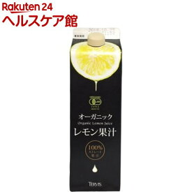 テルヴィス オーガニックレモン果汁(1000ml)