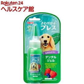 さわやかブレス デンタルジェル 犬用 ベリー(59ml)