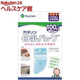カネソン Kaneson 母乳バッグ 100ml(20枚入)【カネソン】