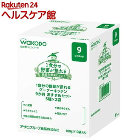 【訳あり】和光堂 1食分の野菜が取れるグーグーキッチン 9か月〜 おすすめセット(100g*10袋入)【グーグーキッチン】