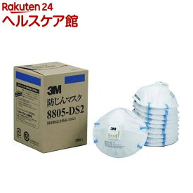 3M 防じんマスク 排気弁付き 8805 DS2(10枚入)