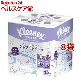 クリネックス 長持ち トイレットペーパー シャワー用 香りなし ダブル(35m*8ロール*8袋セット)【クリネックス】