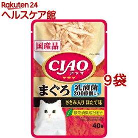 CIAO パウチ 乳酸菌入 まぐろ ささみ入りほたて味(40g*9袋セット)【more20】【チャオシリーズ(CIAO)】[キャットフード]