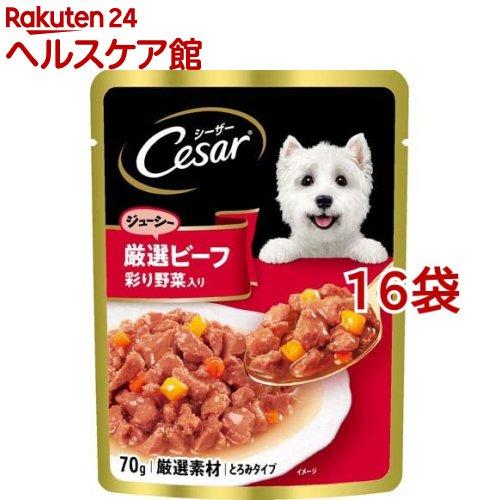 シーザー 厳選ビーフ入り 野菜入り(70g*16コセット)【シーザー(ドッグフード)(Cesar)】