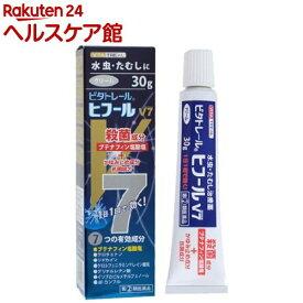 【第(2)類医薬品】ビタトレール ヒフールV7クリーム(セルフメディケーション税制対象)(30g)【ビタトレール】