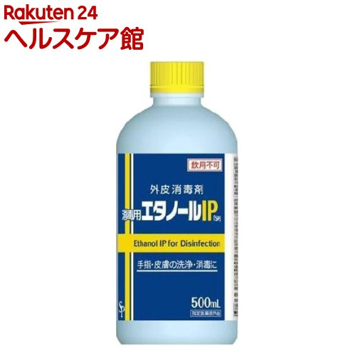 消毒用エタノール IP(500mL)