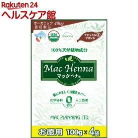 マック ヘナ ハーバルヘアトリートメント ナチュラルブロンズ(100g*4袋入)【マック ヘナ】