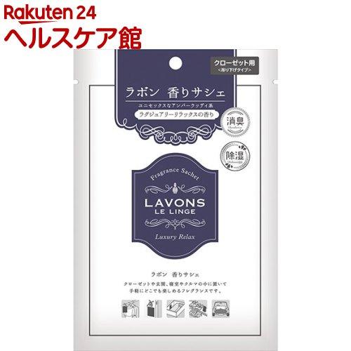 ラボン 香りサシェ ラグジュアリーリラックス(20g)【ラ・ボン ルランジェ】