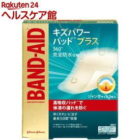 バンドエイド キズパワーパッドプラス ジャンボサイズ(3枚入)【バンドエイド(BAND-AID)】