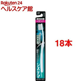 システマ ハブラシ コンパクト 4列 ふつう(18本セット)【システマ】