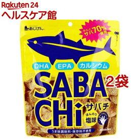 味源 サバチ さばチップス(30g*2袋セット)【味源(あじげん)】