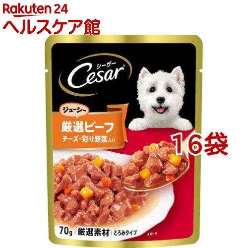 シーザー 厳選ビーフ入り チーズ・野菜入り(70g*16コセット)【シーザー(ドッグフード)(Cesar)】