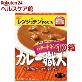 カレー職人 バターチキンカレー 中辛(170g*10コ)【カレー職人】