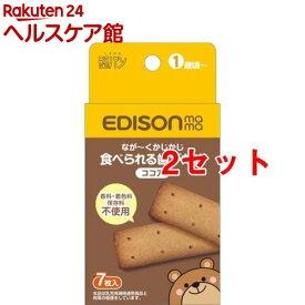 エジソンママ 歯がため堅パン ココア(7枚入*2コセット)【エジソンママ】