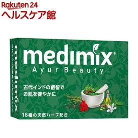 メディミックス アロマソープ グリーン MED-18HB(1個)【medimix(メディミックス)】