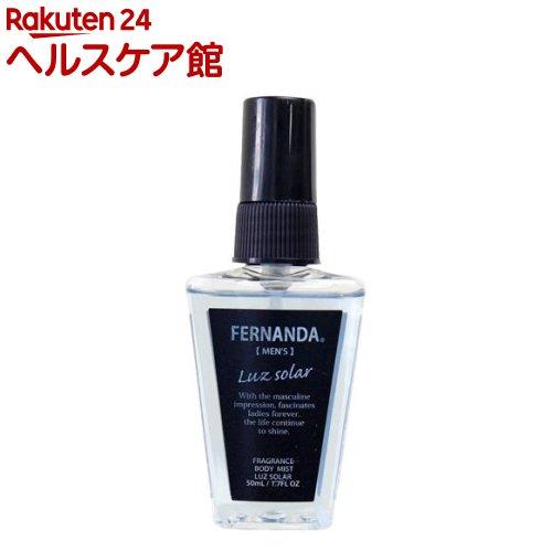 フェルナンダ ボディミスト フォーメン ルーズソーラー(50mL)【フェルナンダ】