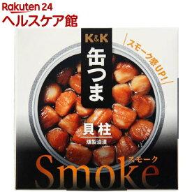 K&K 缶つまsmoke 貝柱(30g)【K&K 缶つま】