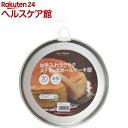 カイハウス セレクト ステンホールケーキ型20cm 底取タイプ DL6109(1コ入)【Kai House SELECT】