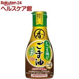 味の素(AJINOMOTO) えごま油入りごま油(150g)【spts4】【味の素(AJINOMOTO)】