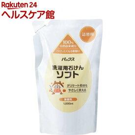 パックス 洗濯用石けん ソフト 詰替用(1000ml)【パックス】
