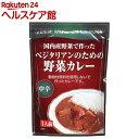 ベジタリアンのための野菜カレー(1人前(200g))【spts2】【slide_d5】