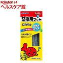 ロカパル Sサイズ 交換用マット3コ入(1セット)
