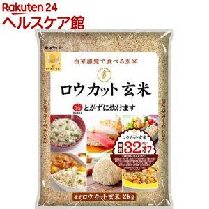 金芽ロウカット玄米(2kg)【東...