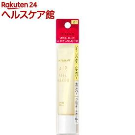 資生堂 インテグレート エアフィールメーカー レモンカラー(30g)【インテグレート】