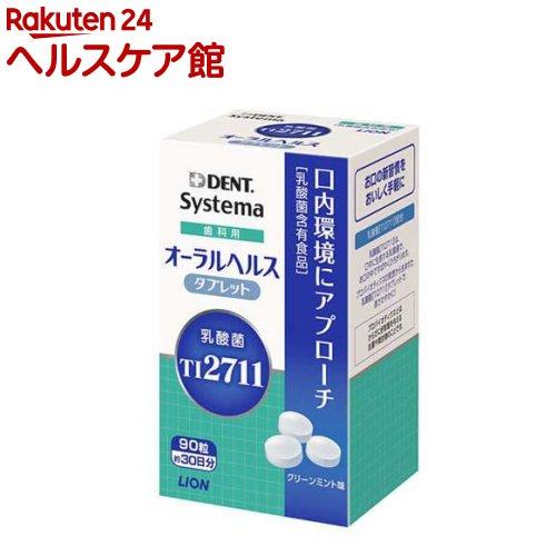 デント システマ オーラルヘルス タブレット LS1(90粒)【デント(DENT.)】