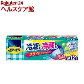リード 冷凍・冷蔵保存バッグ スライドジッパー フリーザーバッグ M(12枚入)【リード】