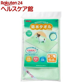 防水タオル グリーン 3Lサイズ(1枚入)【防水タオル】