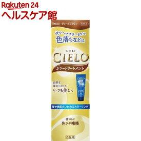シエロ カラートリートメント ディープブラウン(180g)【シエロ(CIELO)】[白髪隠し]