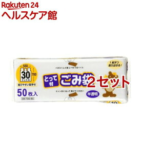 オルディ コンパクトBOX とって付ごみ袋 半透明 30L(50枚入*2セット)【オルディ】