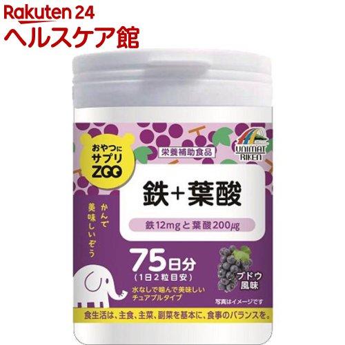 おやつにサプリZOO 鉄+葉酸(150粒)【おやつにサプリZOO】