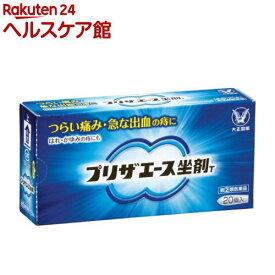 【第(2)類医薬品】プリザエース坐剤T(20コ入)【プリザ】