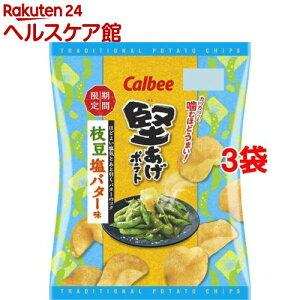 堅あげポテト 枝豆塩バター味(60g*3袋セット)【カルビー 堅あげポテト】