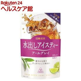 日東紅茶 水出しアイスティー アールグレイ 500ml用(12袋入)【日東紅茶】