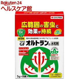 オルトラン 水和剤(5g*8袋入)【オルトラン】