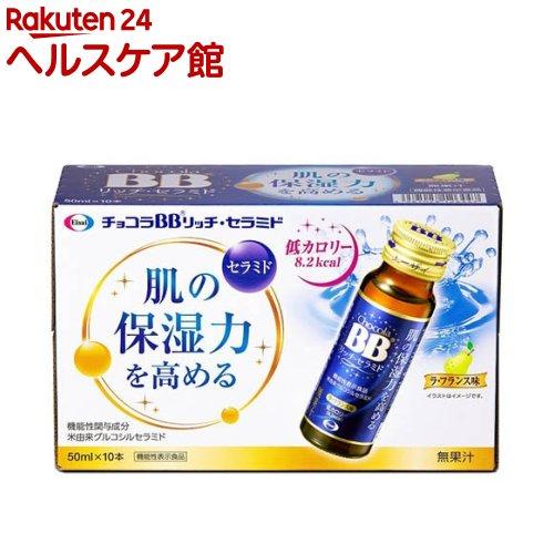 チョコラBB リッチセラミド(50mL*10本入)【チョコラBB】【送料無料】