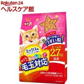 ミオ おとなのおいしくって毛玉対応 ミックス味(2.7kg)【ミオ(mio)】[キャットフード]