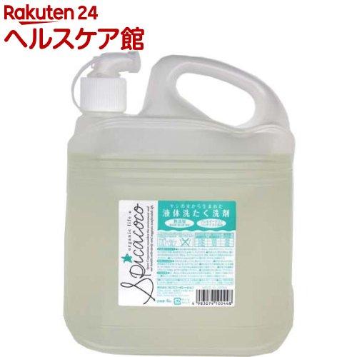 スピカココ 液体洗たく洗剤(4kg)【スピカココ】【送料無料】