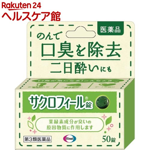 【第3類医薬品】サクロフィール(50錠)【サクロフィール】