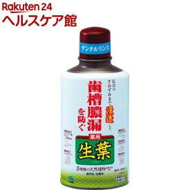 小林製薬 薬用 生葉液 歯槽膿漏を防ぐ ハーブミント味(330ml)【生葉】[マウスウォッシュ]
