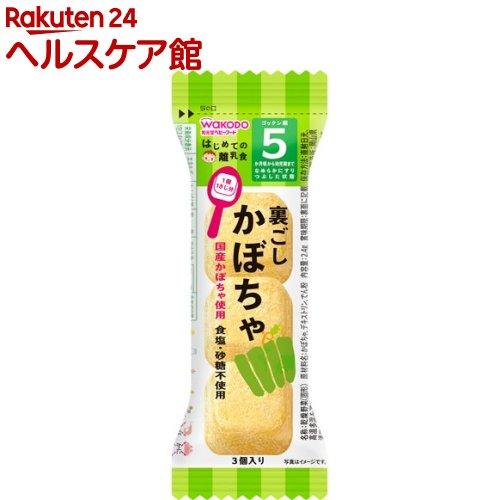 和光堂 はじめての離乳食 裏ごしかぼちゃ(2.4g)【はじめての離乳食】