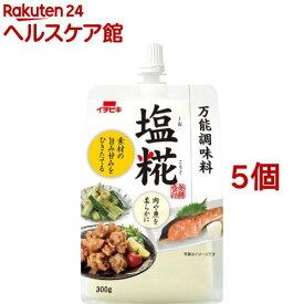 塩糀(300g*5個セット)