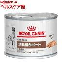ロイヤルカナン 犬用 消化器サポート(低脂肪) ウエット 缶(200g)【ロイヤルカナン(ROYAL CANIN)】