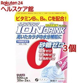 ファイン イオンドリンク ビタミンプラス ライチ味(70.4g(3.2gx22包)*3コセット)【ファイン】