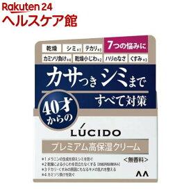 ルシード 薬用トータルケアクリーム(50g)【ルシード(LUCIDO)】