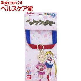 ペティオ 美少女戦士セーラームーン ペットアクセサリー クリスタルスターコンパクト(1個)【ペティオ(Petio)】