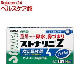 【第2類医薬品】ストナリニZ(セルフメディケーション税制対象)(14錠)【ストナリニ】[花粉対策 花粉予防]